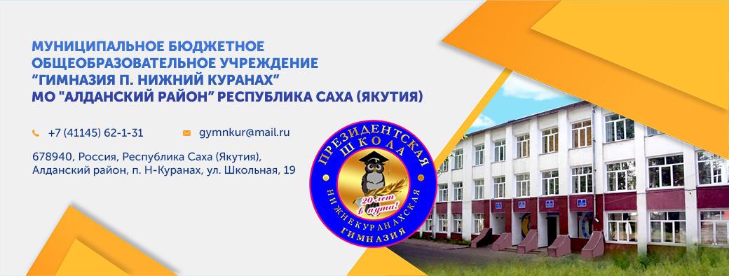 "МБОУ ""Гимназия П. Н.Куранах"""